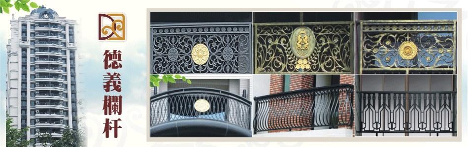 A鑄鋁陽台欄杆工程介紹,A鑄鋁陽台欄杆廠商,No49427-德義欄杆