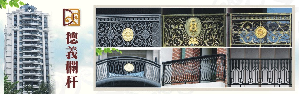 E-陽台欄杆產品介紹,E-陽台欄杆廠商,No70070-德義欄杆