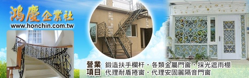 鴻慶企業社-最新訊息 鍛鐵藝術門窗,各類金屬門窗,代理安固麗