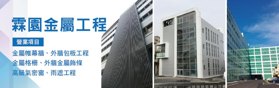 霖園金屬工程有限公司-最新訊息 金屬帷幕牆,外牆包板工程,金