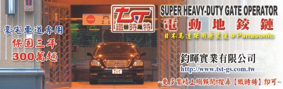 鈞暉實業有限公司,TST鐵時特,電動地鉸鏈,電動大門機,日本原裝進口馬達,電動地鉸鏈(M90013000型),電動地鉸鏈(M90012000型),M9001變頻變速型
