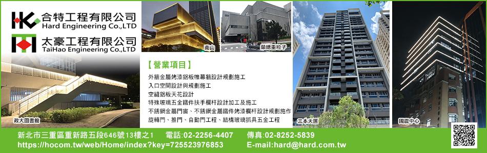 合特工程有限公司-聯絡我們 雙層牆,雙層牆規劃施工,外牆金屬