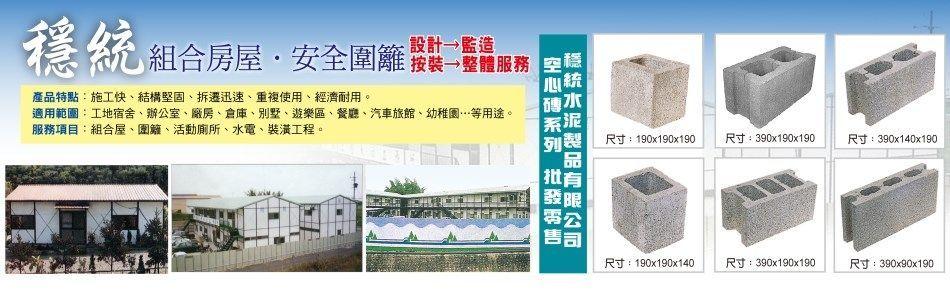 穩統工程有限公司,穩統組合房屋,組合屋,安全圍籬,高壓連鎖磚,圍牆磚,空心磚19X19X39cm(2孔),空心磚19X19X39cm(3孔),空心磚9X19X39cm,口字
