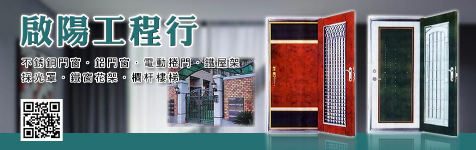 啟陽鐵工廠-電子型錄