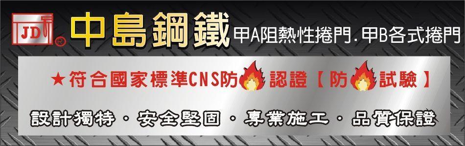 中島鋼鐵有限公司