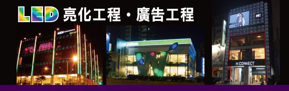 南光設計企業有限公司,LED廣告工程規劃施工,連鎖店招牌,大型廣告看板,3M無接縫招牌,中空板,壓克力招牌,電腦噴畫