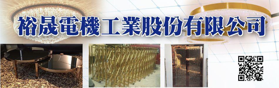 裕晟電機工業股份有限公司-產品型錄