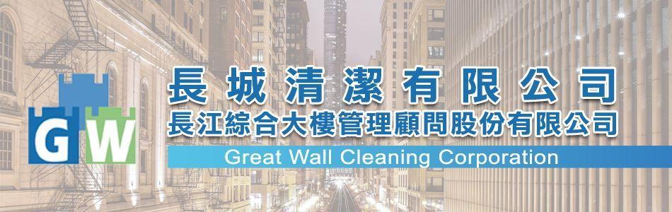長城清潔有限公司 公司簡介:各式地板地毯清潔清洗打腊,長期駐點清潔人員