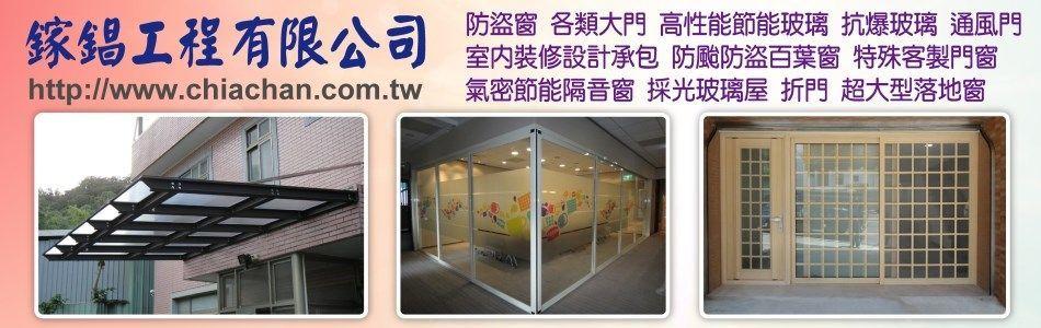 鎵錩工程有限公司-聯絡我們 八角窗,氣密推射窗,室內設計,裝