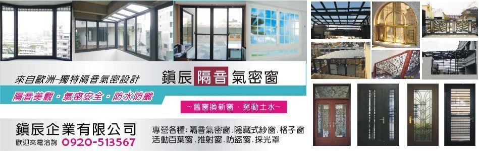 雙層玻璃防盜窗,玻璃防盜格子密窗,隔音氣密窗,防墜樓氣密窗-鎮辰企業有限公司