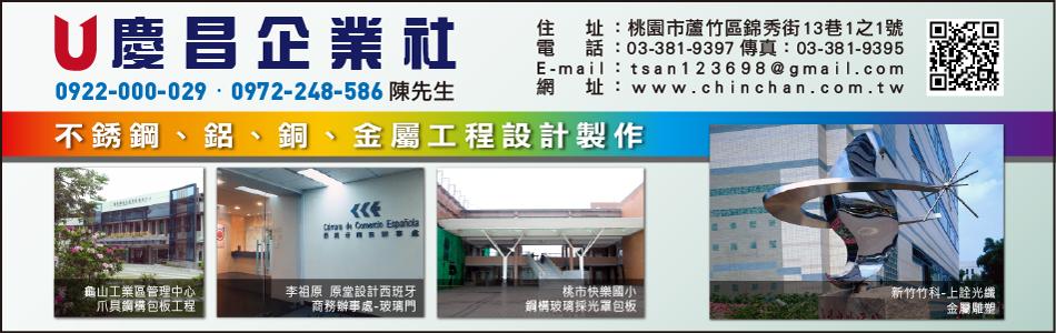 慶昌企業社