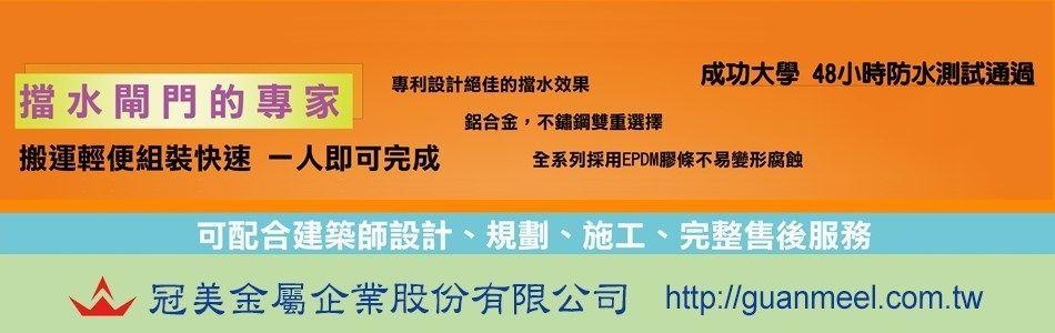 鐵件工程,No44771-冠美金屬企業股份有限公司
