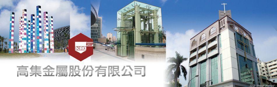 高集金屬股份有限公司/共笙室內裝修-工程實績,頁碼:1