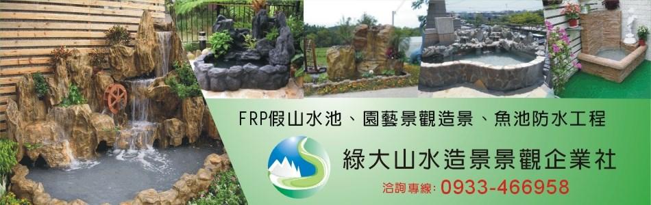FRP假山水池工程介紹,FRP假山水池廠商,No80555-綠大山水造景景觀企業社
