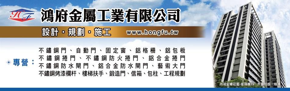 鴻府金屬工業有限公司-工程實績,頁碼:1