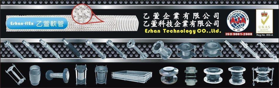 水電空調,防震接頭,伸縮接頭,橡膠軟管,金屬軟管,伸縮 | 乙萱企業有限公司