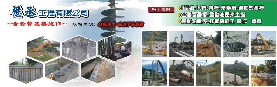 鑽掘式基樁,No47255-懋丞工程有限公司