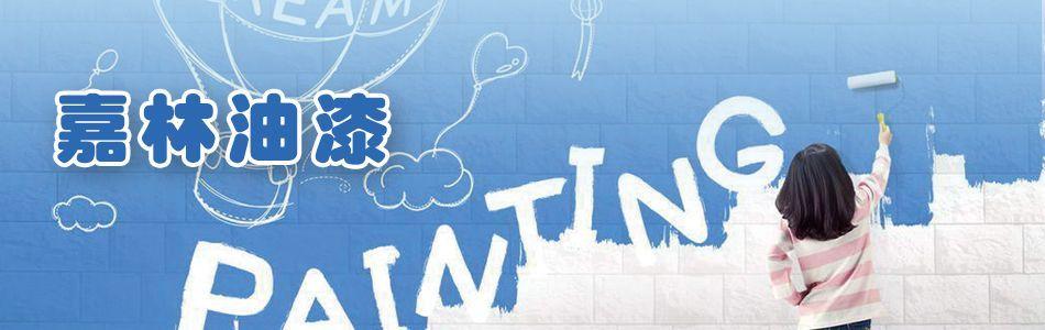 嘉林油漆工程有限公司,ICI高級乳膠漆,水泥漆,虹牌油漆,油漆工程,油漆買賣,乳膠漆,防水漆,外牆油漆,防水膠,防水測漏工程,百貨賣場油漆,住家裝潢油漆