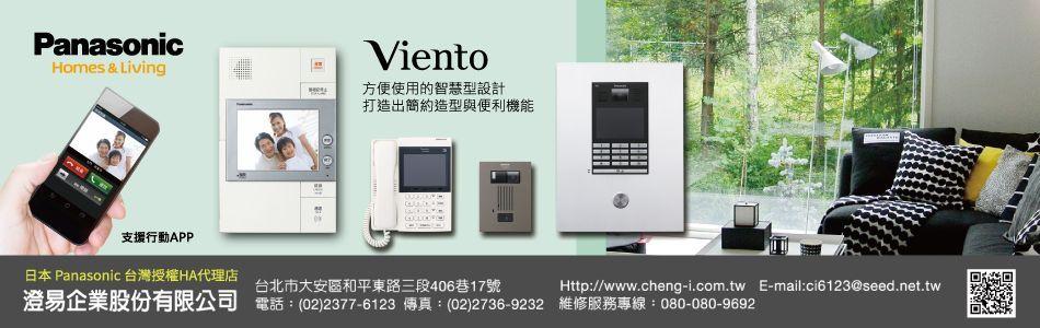 澄易企業股份有限公司-防災電視對講系統,數位錄影系統,大樓中央監控系統