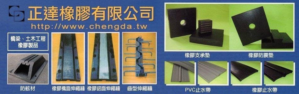 橡膠止水帶,橡膠支承墊,PVC止水帶,橡膠防震塊,橡膠橋面伸縮縫-正達橡膠有限公司