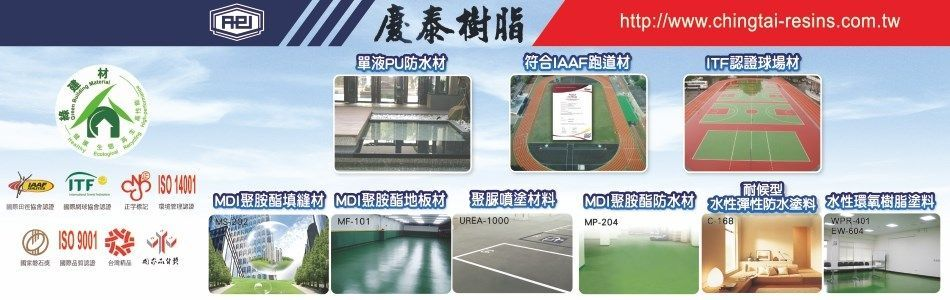 慶泰樹脂化學股份有限公司,PU產品,木器塗料,EPOXY建材,跑道材,球場材,複合式防水材,複合式地床材,修補材料,高性能聚脲噴塗材料