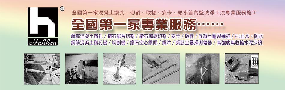 台灣發研企業有限公司,業務部:鋼筋水泥鑽孔機,鋼筋水泥切割機,鏈鋸切割機,路面切割機,鑽石空心鑽頭,鑽石鋸片,真空吸盤,鑽孔機各式零件。工程部:鋼筋水泥鑽孔,花崗石鑽孔,大