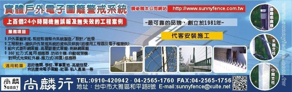 尚麟行-最新訊息,25705