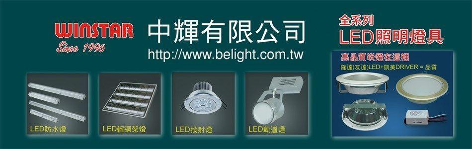 中輝光電股份有限公司,各型LED照明產品,T5日光燈照明產品:LED,T5燈管,輕鋼架燈,吸頂燈,工事燈,崁燈,投射燈,軌道燈,中東燈,平板燈,鋁擠型吊燈,防水燈,教室燈,