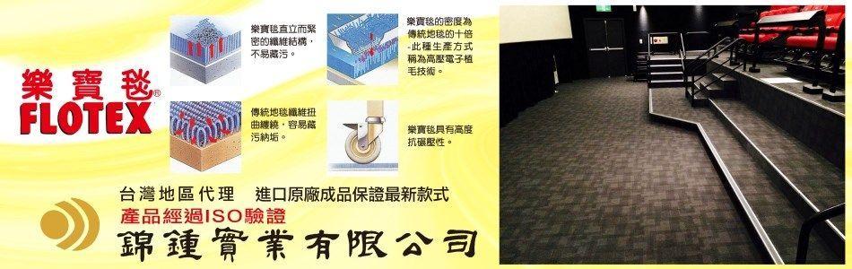 錦鍾實業有限公司-網站地圖,英國flotex樂寶毯,flot