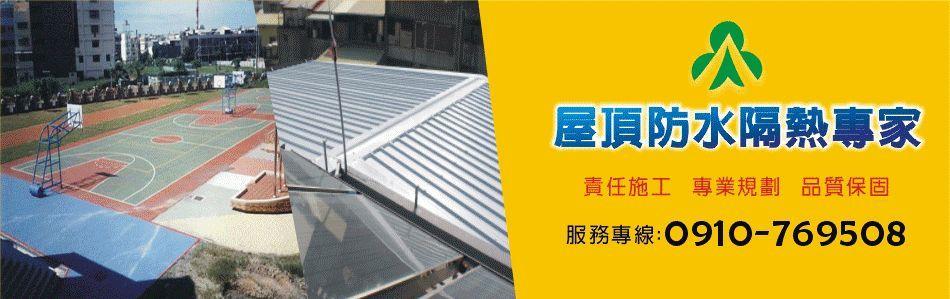 防水工程施工,No60820-日陞企業有限公司