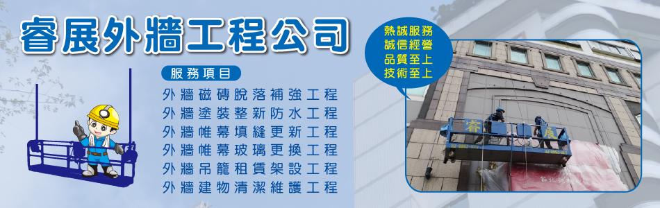 睿展工程有限公司,外牆工程部:外牆磁磚脫落修繕工程,外牆抓漏防水補強工程,外牆帷幕填縫更新工程,外牆大樓建物美容工程,外牆建物清潔維護工程,外牆吊籠租賃架設工程,外牆矽利康