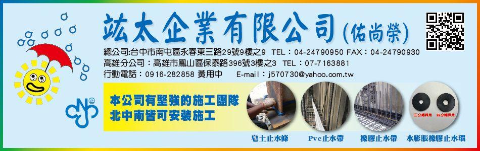 竑太企業有限公司-電子型錄