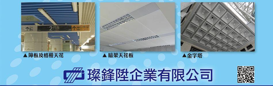 璨鋒陞企業有限公司,璨鋒陞條狀,方塊,立體,鋁格柵,藝術造型金屬天花板,牆板,弧形內彎外彎天花板,金屬天花板,障板天花板,流明天花板,鋁板天花板,輕鋼架天花板,金屬板輕隔間