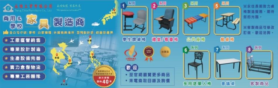補習班課桌椅,單人座椅,電腦椅,昇降課桌椅,纖維座椅-永佳工業有限公司