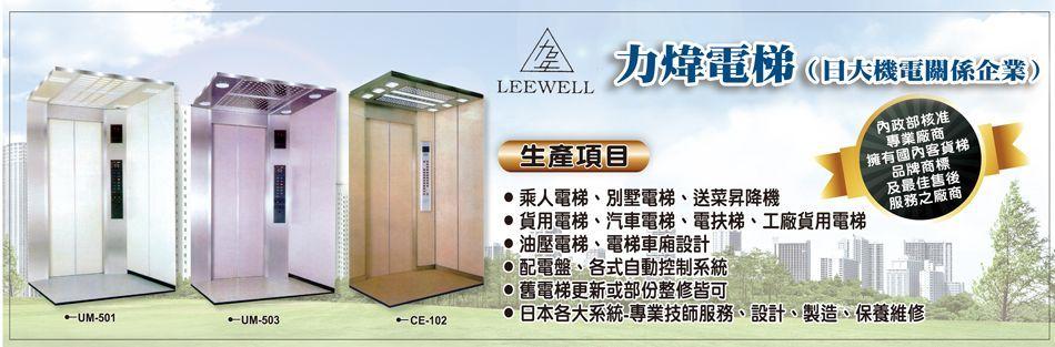 力煒機電企業有限公司-產品分類,電梯門