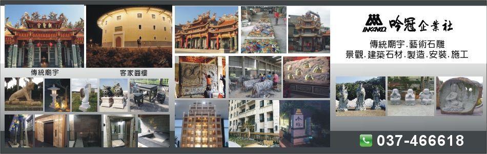 吟冠企業社-網站地圖,傳統廟宇石雕,藝術石雕,建築石材製造,建築石材安