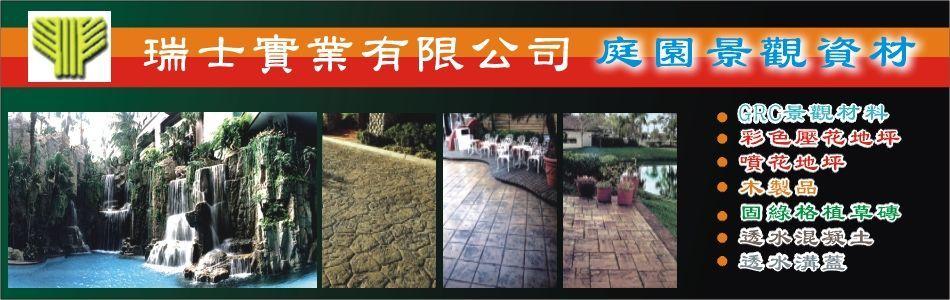 瑞士實業有限公司-GRC景觀材料,植草磚,GRC山水造景,庭園景觀資材