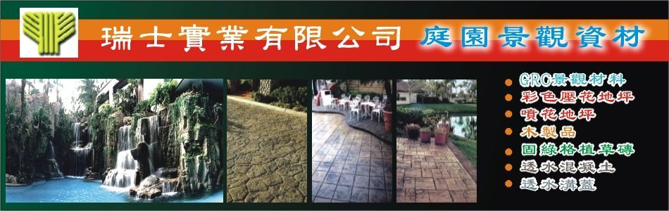 GRC景觀山水造景產品介紹,No25533-瑞士實業有限公司