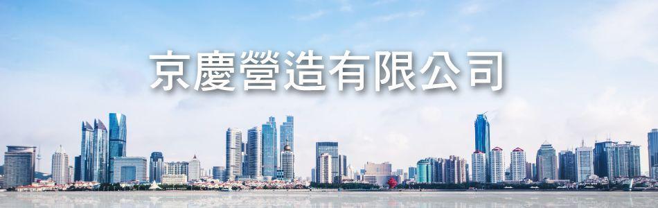 京慶營造有限公司,