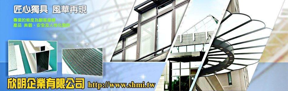 欣明企業有限公司 公司簡介:採光罩,玻璃屋,防侵入玻璃,氣密