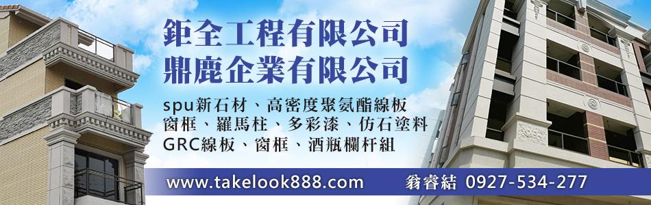 竹北工地,No15806-鼎鹿企業有限公司