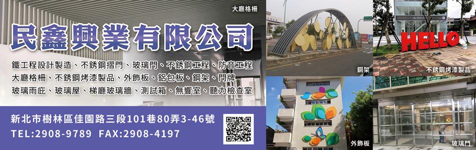 民鑫興業有限公司,鐵工程設計製造,不銹鋼工程,防音工程,水污染防治工程