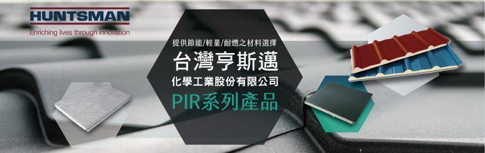 台灣亨斯邁化學工業股份有限公司,PU相關原料銷售,合成塑膠製造,PIR系列產品,牆壁裝飾板,隔間板,冷凍庫板,PIR發泡浪板,PIR隔熱保溫板
