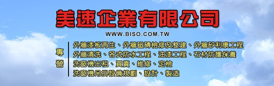 防水工程-健安,No67993-美速企業有限公司