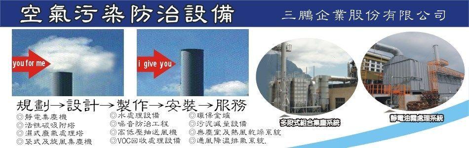 越南-板式EP,No55813-三鵬企業股份有限公司