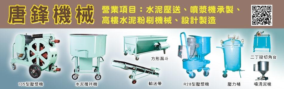 唐鋒企業社-產品型錄,頁碼:1