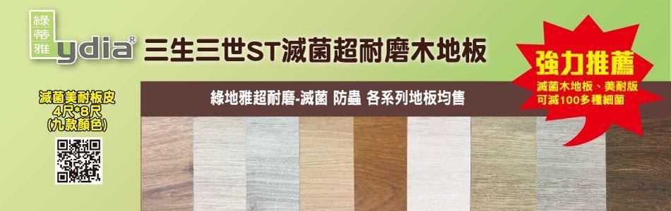 永承地板企業有限公司-最新訊息,27061