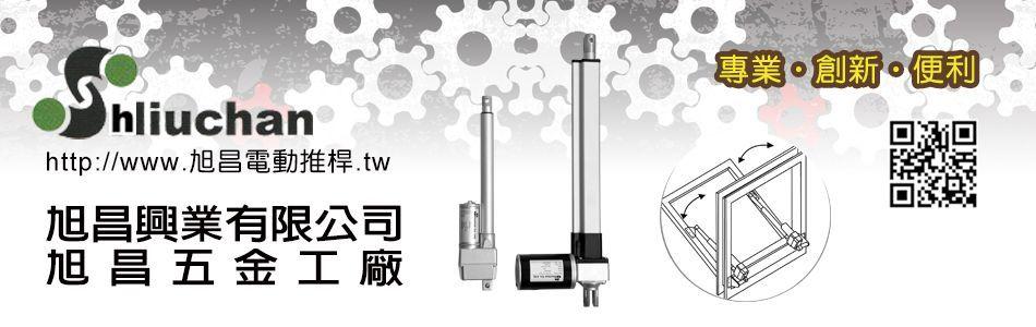 旭昌興業有限公司,專業製造電動螺旋式推桿,電動線性致動器,電動推桿,DC馬達,控制機板,雙桿控制器,雙桿同步控制電路,電動線性致動器,遙控器