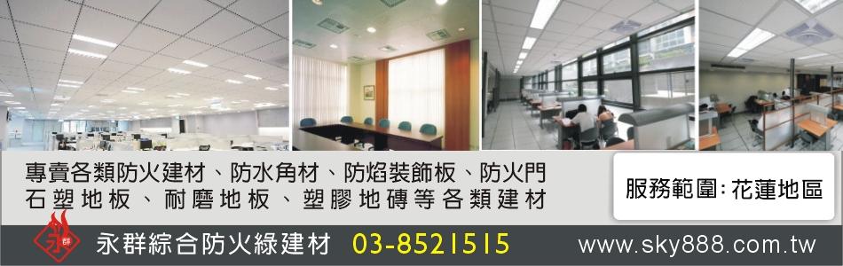 永群綜合防火綠建材有限公司-最新訊息 花蓮防火建材,台東防火