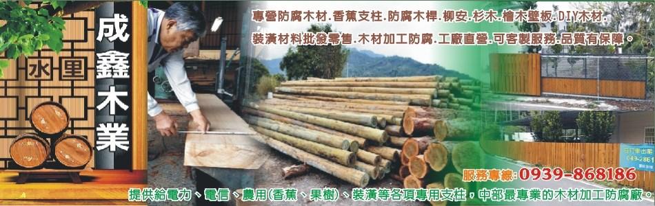 成鑫木業股份有限公司